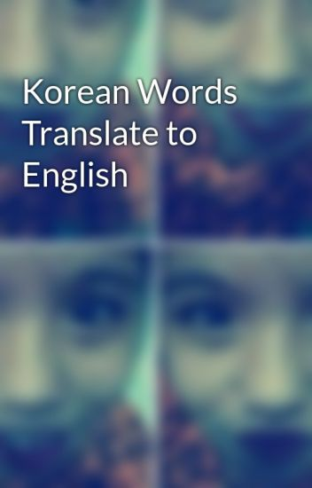 Korean Words Translate to English - Clarisse Danglay - Wattpad