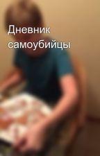 Дневник самоубийцы by Frallinz