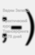 Вадим Зеланд - Практический курс Трансерфинга за 78 дней by evgeniu