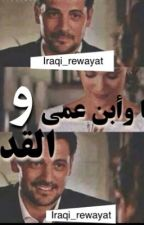انا وابن عمي والقدر by iraqi_rewayat
