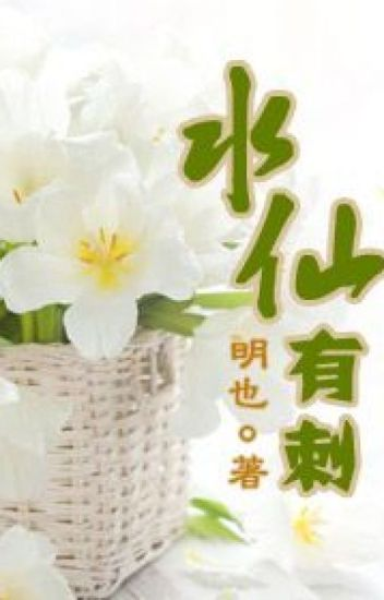 [GL - Hiện Đại] Thủy Tiên Có Gai - Minh Dã [Hoàn]