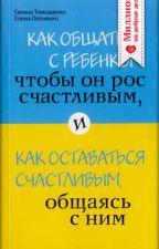 """""""Как общаться с ребенком"""" by AlexeyEvsin"""