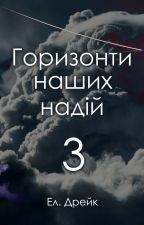 Горизонти наших надій | Розділ третій: О ні, я бачу темряву! by eldrake