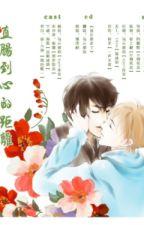 [ĐM] Khoảng cách từ dạ dày đến trái tim by Kirigami_Akira