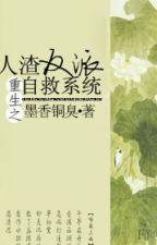 Trọng sinh chi nhân tra phản phái tự cứu hệ thống - Mặc Hương Đồng Xú by hanxiayue2012