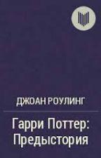 Гарри Поттер Предыстория by dastankadyr