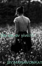 Ότι και αν γίνει!!{GW15} by MariaVonKat