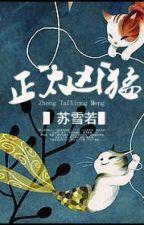 Chính thái hung mãnh - Tô Tuyết Nhược (trọng sinh cổ đại) by Tsubaki
