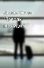 """Джейн Остен """"Доводы рассудка"""" by Learjet"""