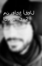 من روائع أقوال المشاهير 2 by bheroo