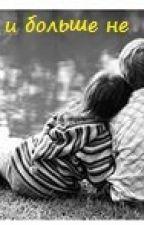 Ты мой, и больше не чей! by zvezdochka1999