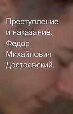 Преступление и наказание. Федор Михайлович Достоевский. by samfromlv