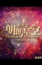 Trọng sinh chi lãng lãng tinh không - J112233 by hanxiayue2012