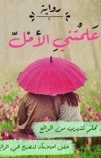 علمتني الامل by rewayat_fr7
