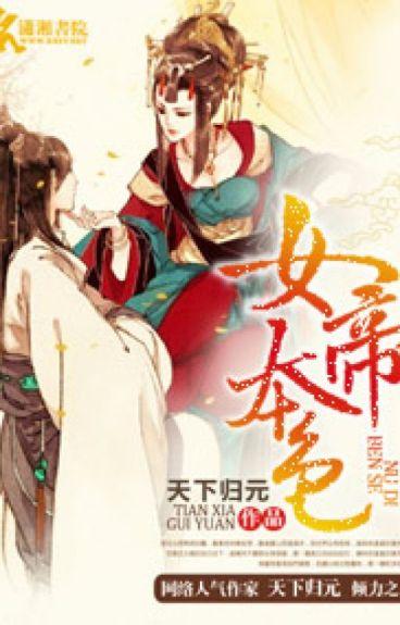 Nữ Đế Bản Sắc - Thiên Hạ Quy Nguyên - Chưa Hoàn