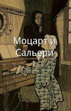 """А. С. Пушкин """"Моцарт и Сальери"""" by Salises"""