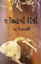 Το Παιχνίδι της Φωτιάς (έργο 1ο) (ΥΠΟ ΔΙΟΡΘΩΣΗ) by ThomaiBR