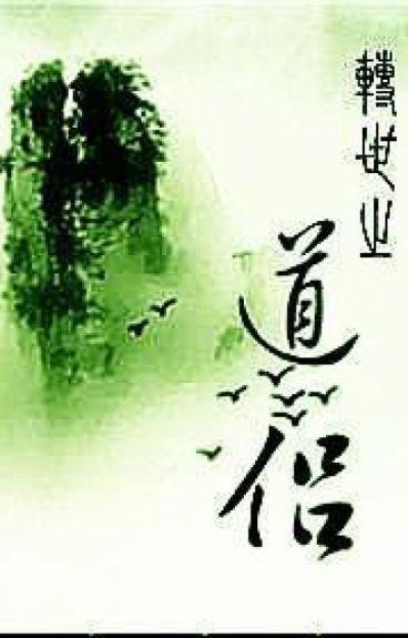 CHUYỂN THẾ CHI ĐẠO LỮ - TỊCH MỊCH DÃ YẾU TIẾU