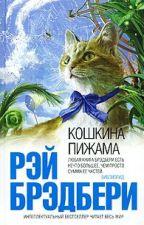 The Cat's Pajamas / Кошкина пижама Рэй Брэдбери by Dobychin