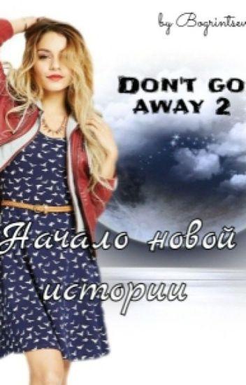 Don't go away 2 начало новый истории
