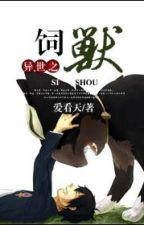 Dị thế chi tự thú - Ái Khán Thiên by hanxiayue2012
