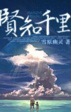 Hiền tri Thiên Lý - Cánh Đồng Tuyết U Linh (Full) by Garoti