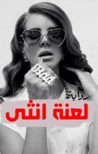 لعنة انثى by rewayat_fr7