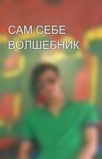 САМ СЕБЕ ВОЛШЕБНИК by Kelldy_9z