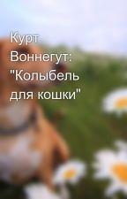 "Курт Воннегут: ""Колыбель для кошки"" by HalberMensch"