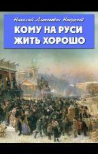Кому на Руси жить хорошо by baanditkaa