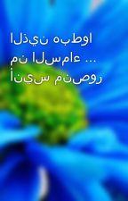 الذين هبطوا من السماء ... أنيس منصور by q8lumina