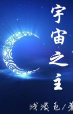 Vũ trụ chi chủ - Thiển Đạm Sắc by hanxiayue2012