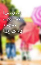 استمتع بحياتك .. د.محمد العريفي by f9ooly