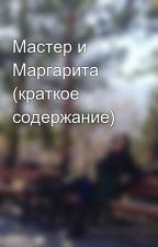 Мастер и Маргарита (краткое содержание) by batygayeva