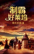 Chế Bá Hollywood - Ngự Tỉnh Phanh Hương - Hoàn by Julietle