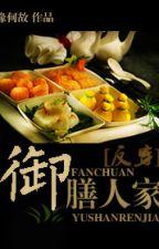 Ngự thiện nhân gia - Duyên Hà Cố by hanxiayue2012