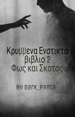 Κρυμμενα Ενστικτα βιβλιο 2 Φως και Σκοτος by Dark_Panta