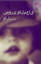 صوري والمعاق والنت by allawy