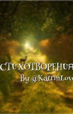 Стихотворения by katrinlove