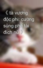《 tà vương độc phi: cường sủng phế tài đích nữ 》 by mew_ngoc_th2405
