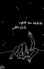 تغارين من النجوم وأنتِ القمر by BES_76