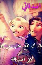 اعز اصدقائي by rewayat_fr7
