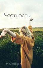 Честность [&] by Clarksonlis