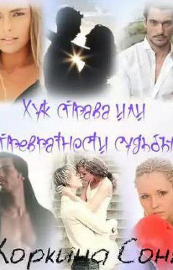 современные любовные романы институт студенты спор апгрейде штатных