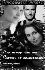 Коркина Соня Лёд между нами или Влюблён по должностной инструкции by Svirkina15