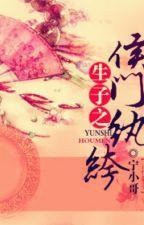 Sinh bao tử chi hầu môn hoàn khố - Ninh Tiểu Ca by hanxiayue2012