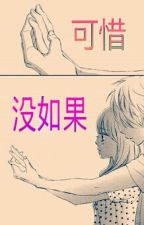 可惜没如果(完结) by fallinhappiness