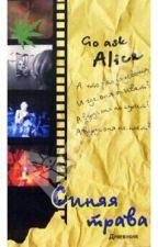 Дневник 15-летней наркоманки by AriaAmoor