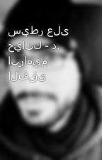 سيطر على حياتك - د. ابراهيم الفقى by bheroo