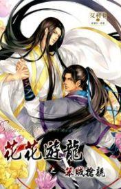 Hua Hua You Long (Complete) - Chapter 15 - Wattpad